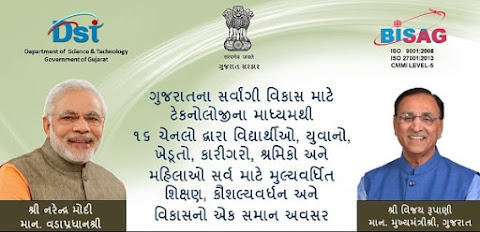Vande Gujarat Frequency and Channel Number, Watch Live