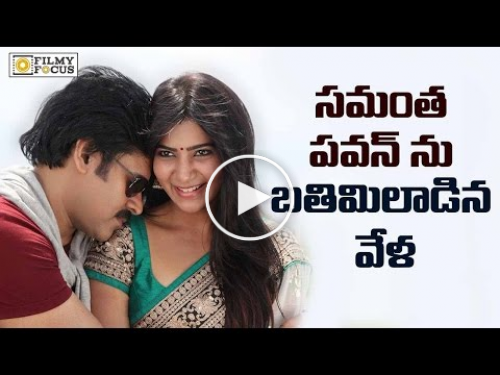 Samantha Special Compliment on Pawan Kalyan