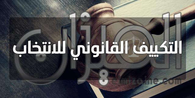 التكييف القانوني للانتخاب