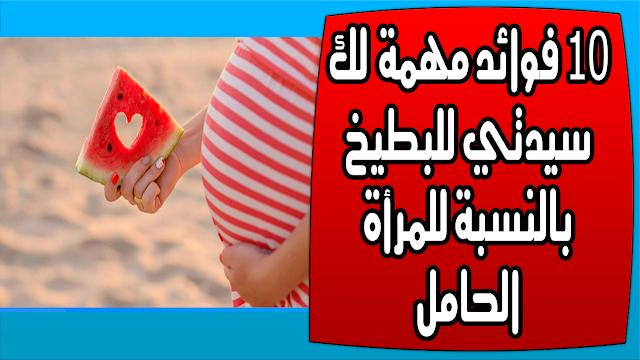 10 فوائد مهمة  لك سيدتي للبطيخ بالنسبة للمرأة الحامل