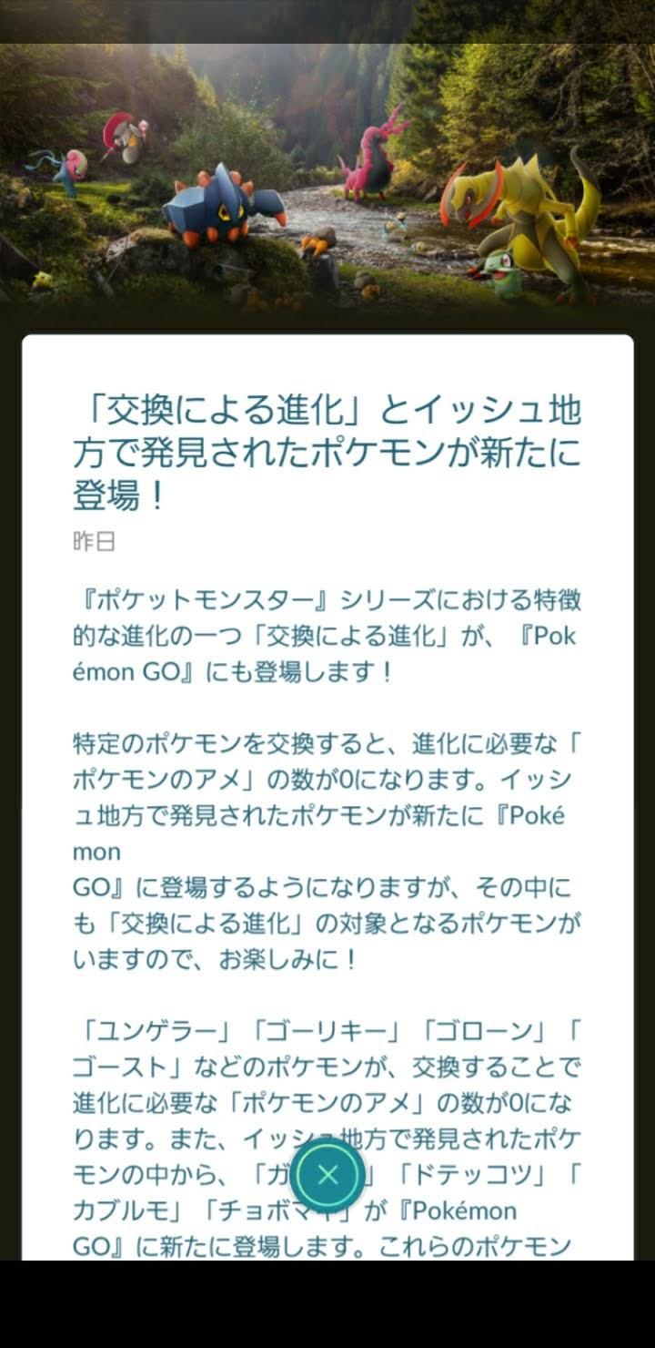 Go 交換 進化 ポケモン