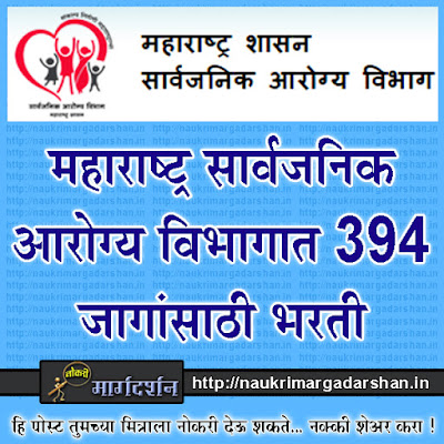 government jobs, maharashtra govt jobs, health department jobs, jobs for mbbs, doctor recruitment