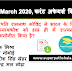 Daily Current Affairs Quiz in Hindi 18 March 2020