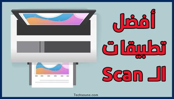 تحميل أفضل 10 تطبيقات Scanner لهواتف الأندرويد