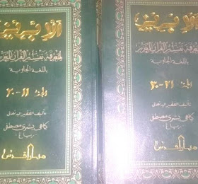 Tafsir Ibriz 3 Jilid Original <del>Rp390.000</del> <price>Rp320.000</price> <code>BKT-002</code>