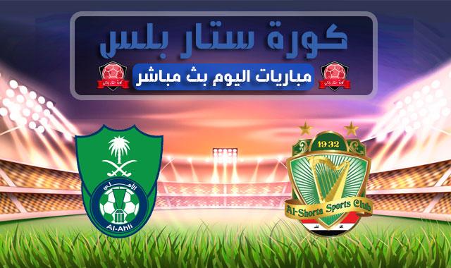 مشاهدة مباراة الاهلي والشرطة بث مباشر اليوم الخميس 17-09-2020 في دوري أبطال آسيا