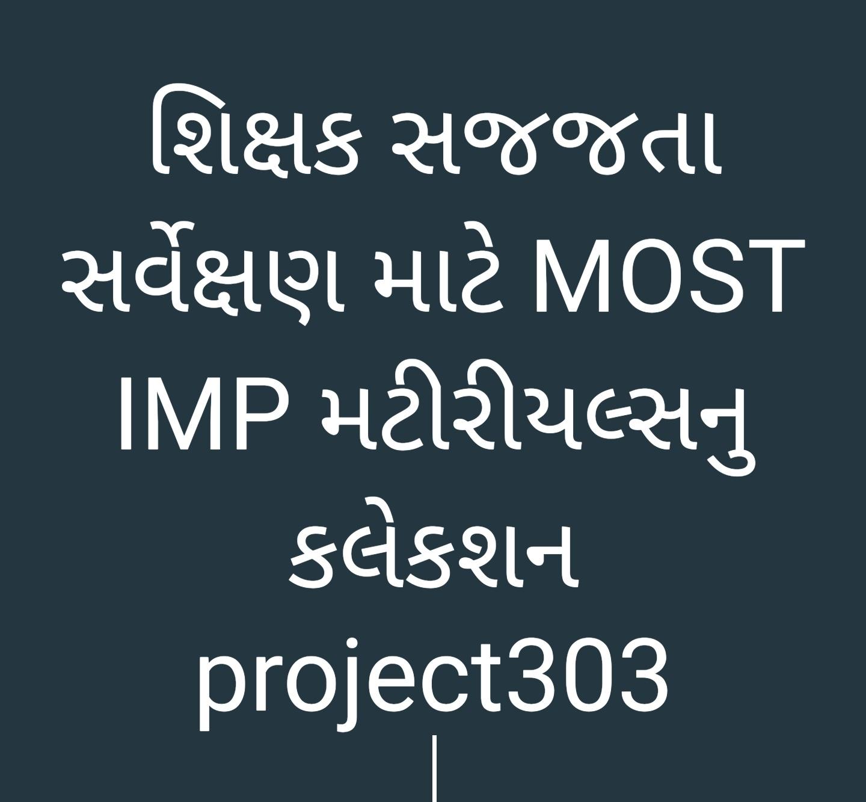 https://project303.blogspot.com/2021/07/shixak-sajjata-sarvexan-imp.html