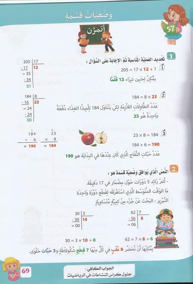حلول تمارين كتاب أنشطة الرياضيات صفحة 64 للسنة الخامسة ابتدائي - الجيل الثاني