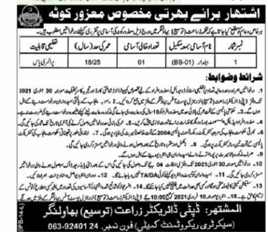agriculture-department-bahawalnagar-jobs-2021-advertisement