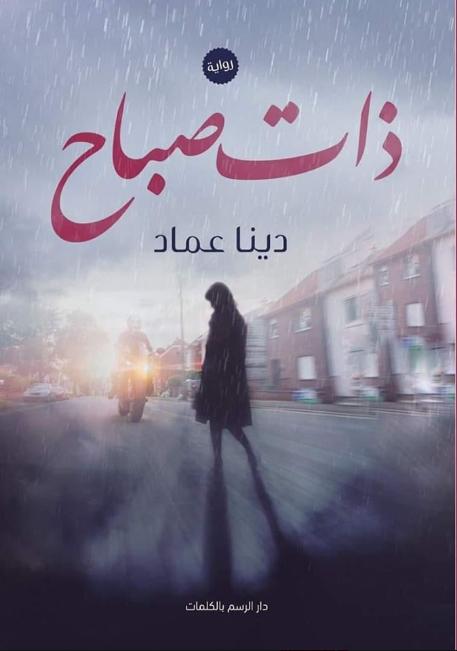 في هذا المقال نقوم بعمل ردة فعل على اعلان رواية ذات صباح للكاتبة دينا عماد
