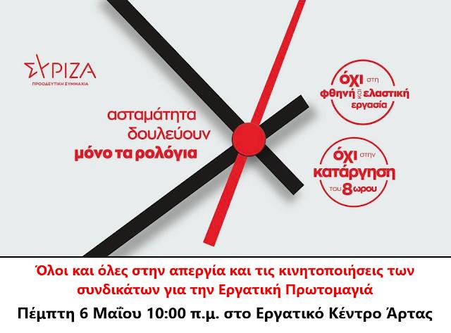 Κάλεσμα του ΣΥΡΙΖΑ – ΠΣ Άρτας για την Εργατική Πρωτομαγιά την Πέμπτη 6 Μάη