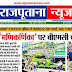 Rajputana News daily epaper 10 September 2020 Newspaper