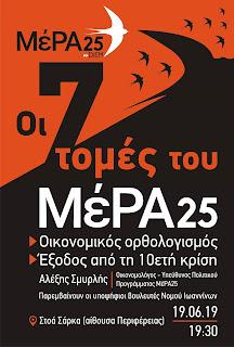 Εκδήλωση ΜέΡΑ25 19  Ιουνίου  στα Ιωάννινα