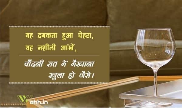 Eyes-Status-For-Whatsapp-in-Hindi