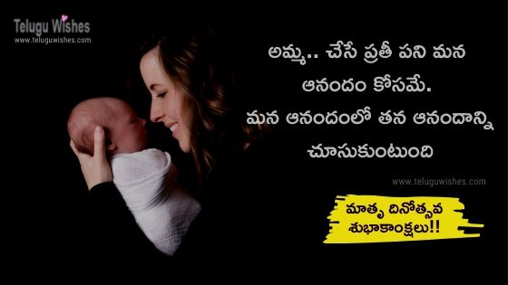 mothers day quotes in telugu మాతృ దినోత్సవ శుభాకాంక్షలు!!