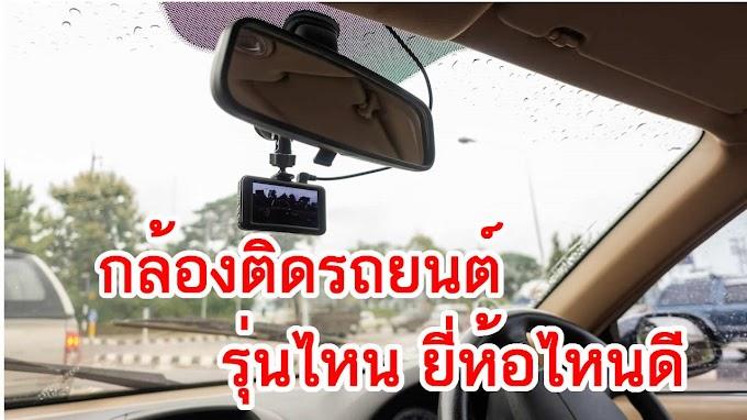 กล้องหน้ารถ หรือ กล้องติดรถยนต์ รุ่นไหน ยี่ห้อไหนดี