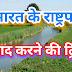 Bharat ke Rashtrapati Yaad rakhne Ki trick stap by stap | Bharat ke Rashtrapati ka vetan | all the best gk