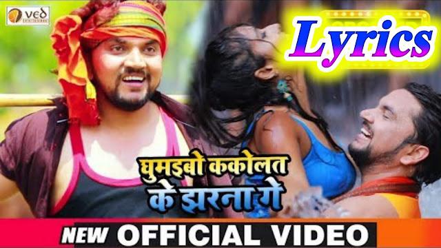 Ghumaibo Kakolat Ke Jharna Ge Lyrics (Gunjan Singh)