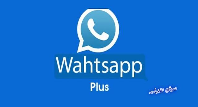 واتس اب بلس الازرق WhatsApp Plus نسخة معدلة ضد الحظر