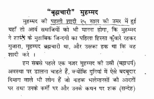 Rangeela Rasul Hindi PDF Download Free