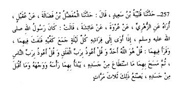 Cara Tidur Nabi Muhammad SAW yang Patut Kamu Contoh