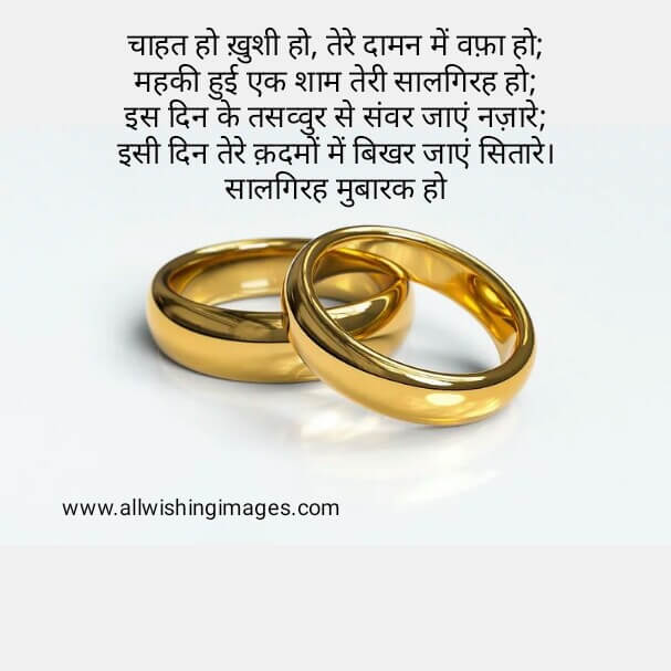marriage anniversary quotes