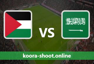 بث مباشر مباراة السعودية وفلسطين اليوم بتاريخ 30-03-2021