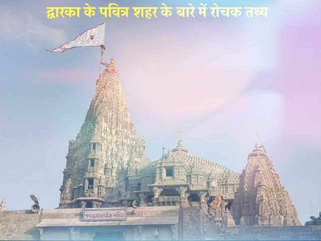 पवित्र शहर द्वारका के बारे में रोचक तथ्य - Interesting Facts about Dwarka City
