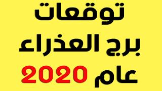 توقعات برج العذراء عام 2020