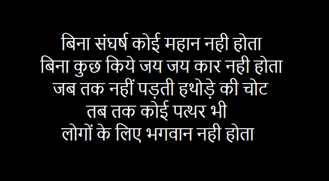 Motivational Shayari in Hindi & English