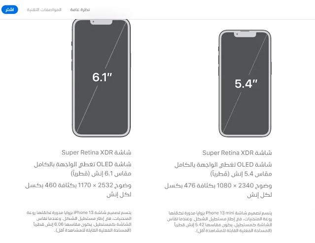 iPhone 13 mini شاشة Super Retina XDR