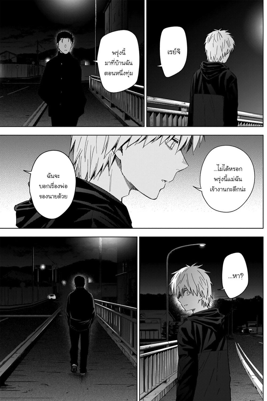 อ่านการ์ตูน Shounen no Abyss ตอนที่ 31 หน้าที่ 5