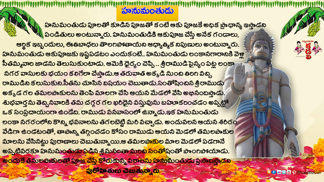 Here is lord hanuman mantra for success.lord hanuman mantra in hindi.most powerful hanuman mantra.hanuman mantra 9 times.lord hanuman mantra free download.hanuman mantra for success in exam.hanuman beej mantra.How pray performs in the feet of lord hanuman in telugu.lord hanuman prayers in telugu.lord hanuman pardhanas in telugu