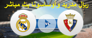 كورة لايف HD يوتيوب   يلا شوت حصري الجديد الأن مشاهدة مباراة ريال مدريد وأوساسونا بث مباشر بتاريخ اليوم 1-5-2021 في الدوري الاسباني بدون تقطيع تعليق عربي