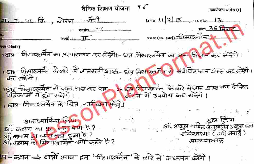 Hindi Lesson Plan on Abdul Kalam