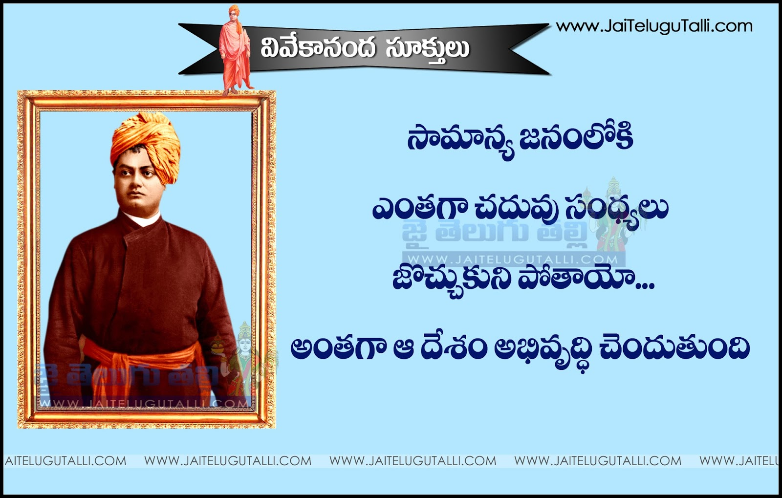 Quotes Vivekananda Swami Vivekananda Quotes In Telugu Hd Pictures Life Inspirational