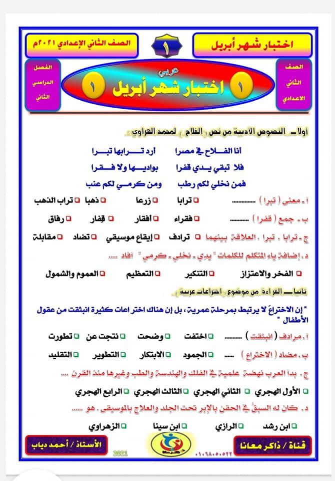 نموذجين لاختبار شهر أبريل + الإجابة ـ لغة عربية الصف الثاني الإعدادي 1