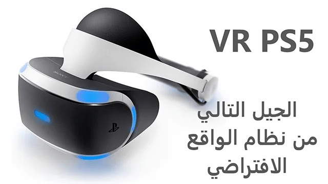 التفاصيل الأولى حول الجيل التالي من نظام الواقع الافتراضي VR الخاصة بجهاز Playstation 5