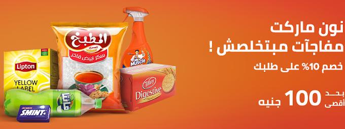كوبون خصم نون مصر بقيمه 10% على منتجات السوبر ماركت