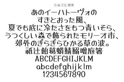 Font jepang-Tanugo