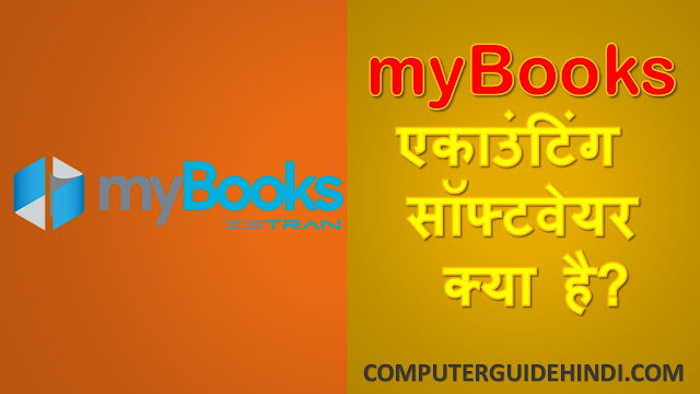 what is mybooks accounting software in hindi