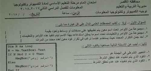 ورقة امتحان الحاسب الالى للصف الثالث الاعدادى ترم ثاني 2018 محافظة الأقصر