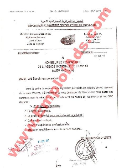 اعلان عرض عمل بالمؤسسة الجزائرية للمياه ولاية تلمسان افريل 2017
