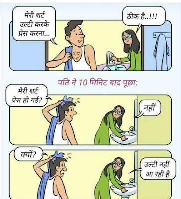 Non Veg Hindi jokes