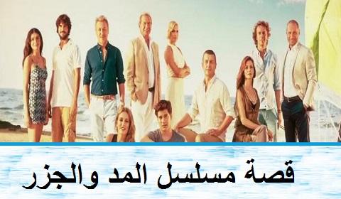 قصة مسلسل المد والجزر