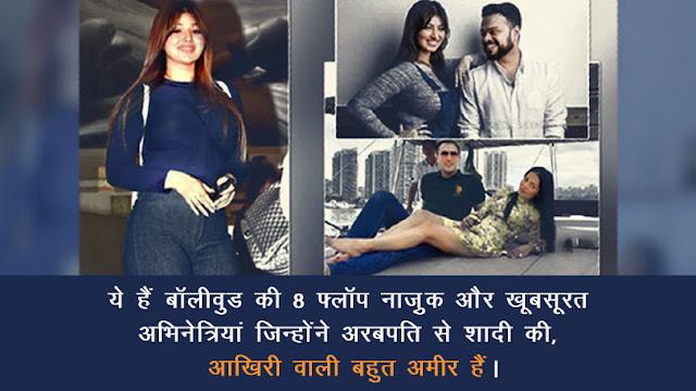 ये हैं बॉलीवुड की 8 फ्लॉप और खूबसूरत अभिनेत्रियां जिन्होंने अरबपति  से शादी की, आखिरी वाली  बहुत अमीर हैं। blogpress.online