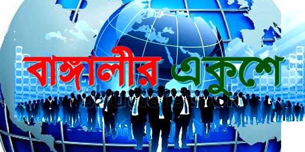 http://ekusheabd.blogspot.com/