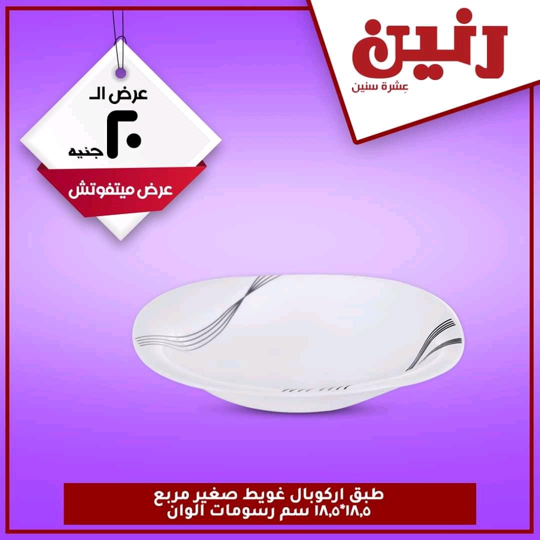 عروض رنين اليوم  مهرجان  20 جنيه الجمعة والسبت 11 و 12 ديسمبر 2020