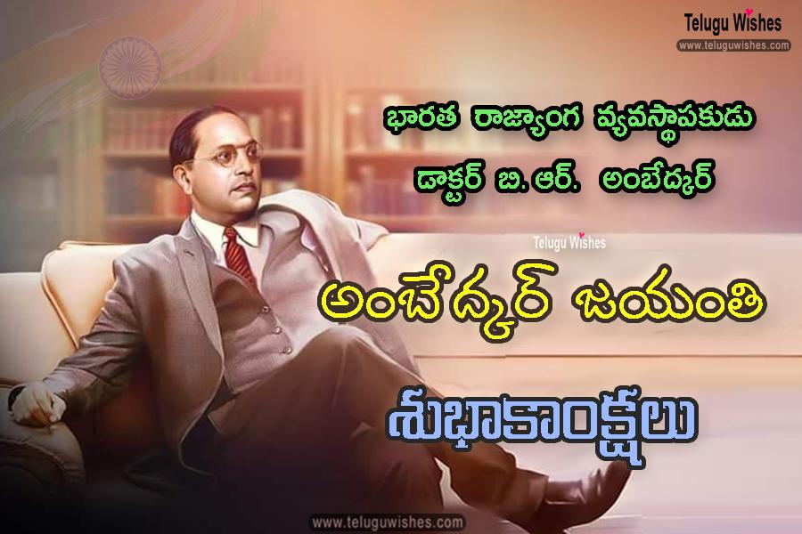 ambedkar jayanti quotes in telugu