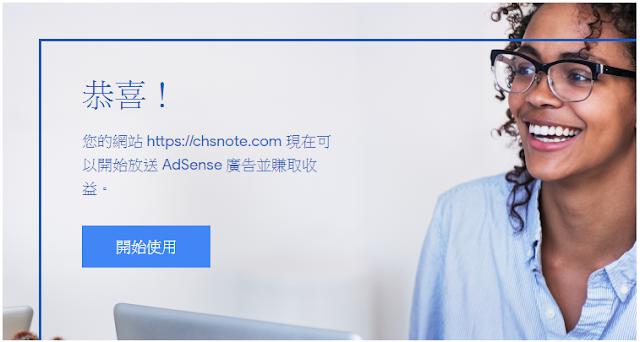 申請AdSense成功